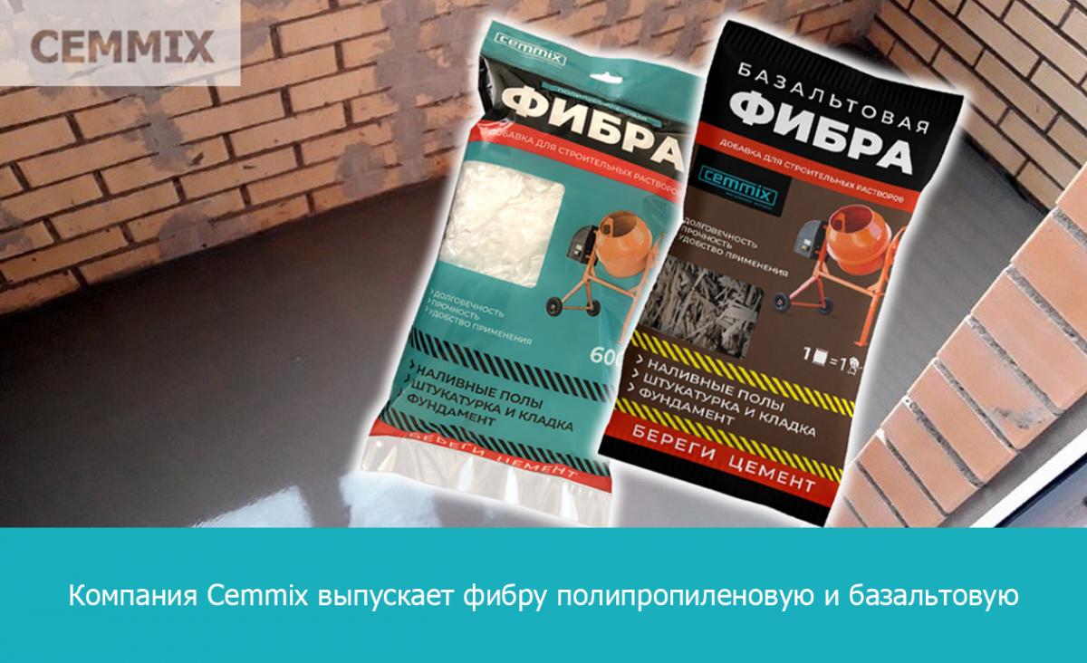Компания Cemmix выпускает фибру полипропиленовую и базальтовую