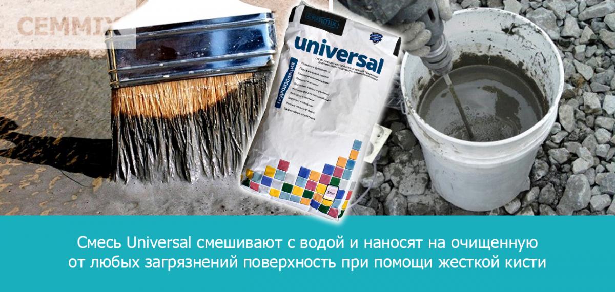 Смесь Universal смешивают с водой и наносят на очищенную от любых загрязнений поверхность при помощи жесткой кисти