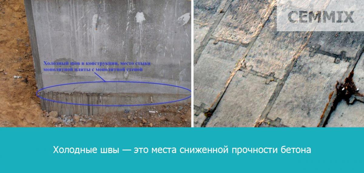 Холодные швы — это места сниженной прочности бетона
