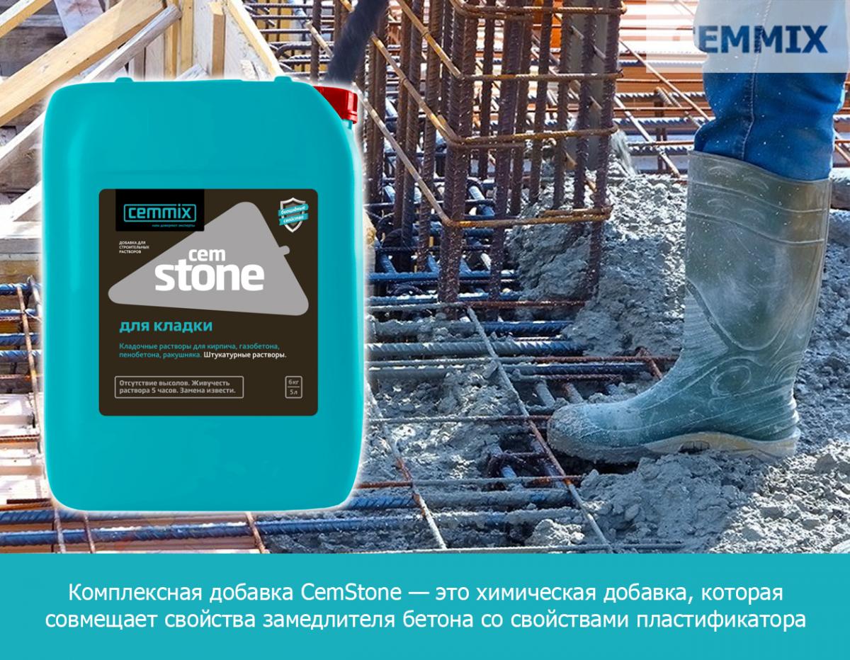 Комплексная добавка CemStone — это химическая добавка, которая совмещает свойства замедлителя бетона со свойствами пластификатора