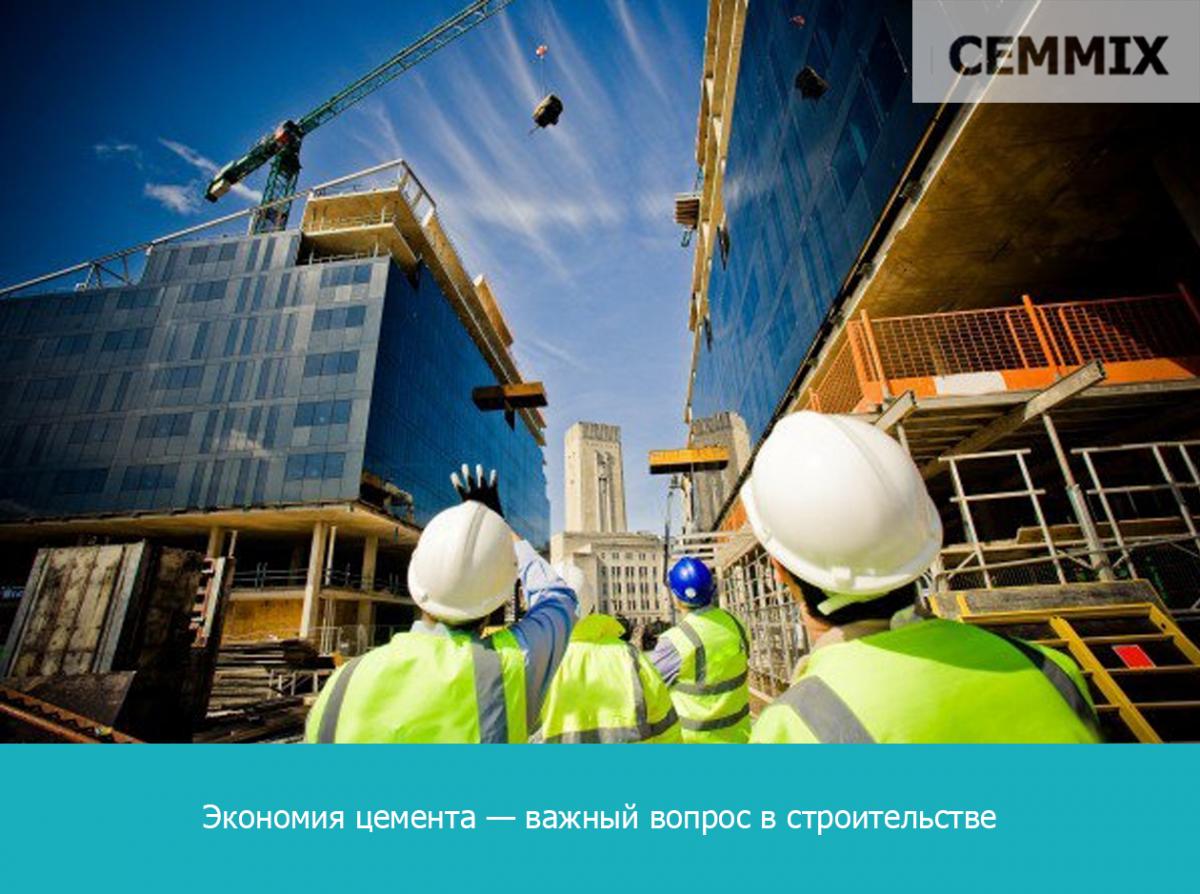 Экономия цемента — важный вопрос в строительстве