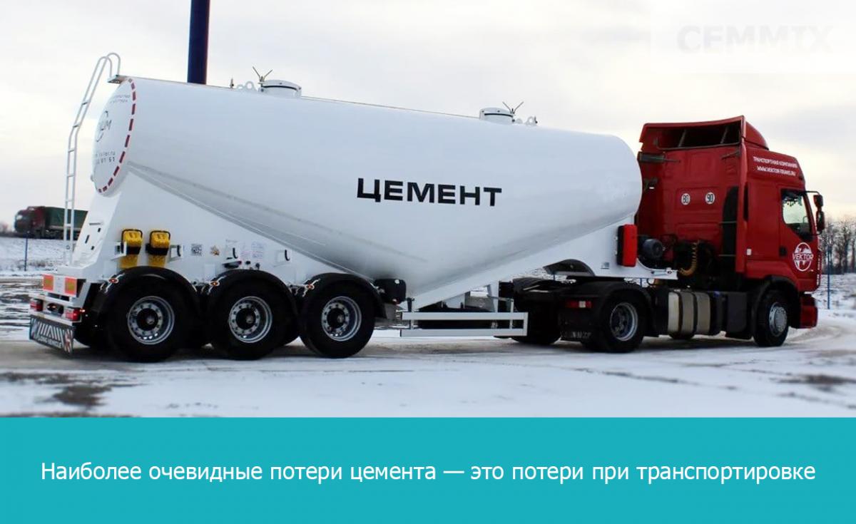 Наиболее очевидные потери цемента — это потери при транспортировке