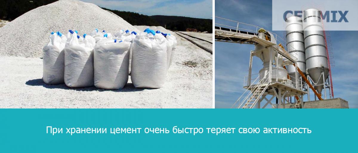 При хранении цемент очень быстро теряет свою активность