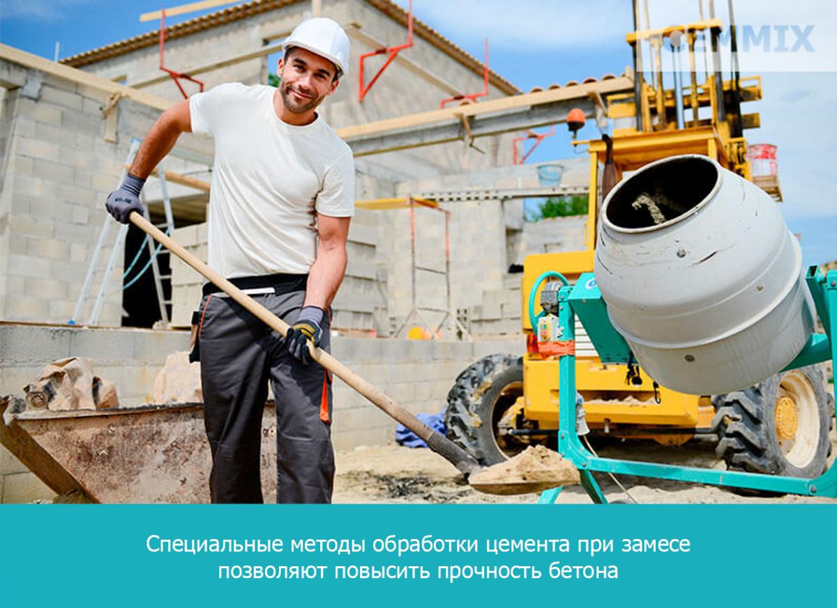 Специальные методы обработки цемента при замесе позволяют повысить прочность бетона