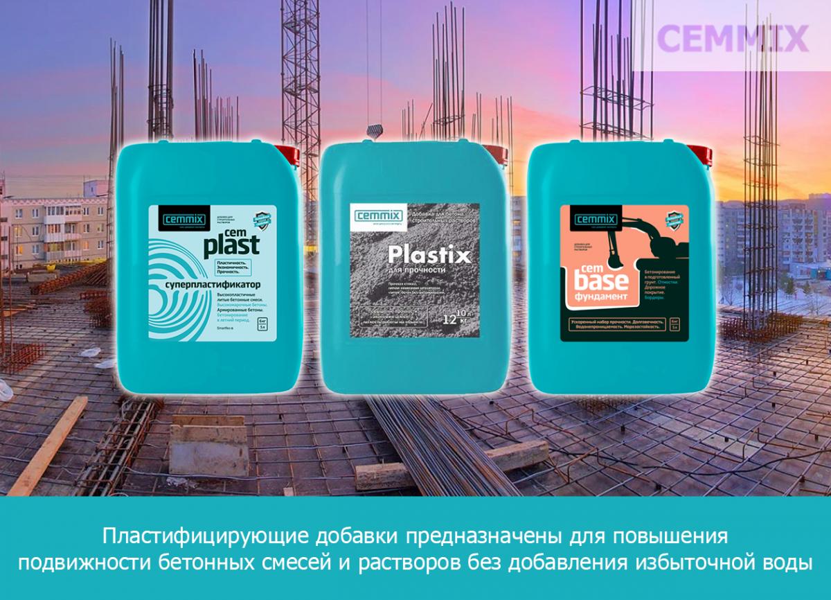 Пластифицирующие добавки предназначены для повышения подвижности бетонных смесей и растворов без добавления избыточной воды