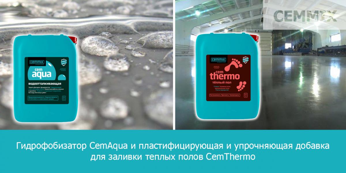 Гидрофобизатор CemAqua и пластифицирующая и упрочняющая добавка для заливки теплых полов CemThermo