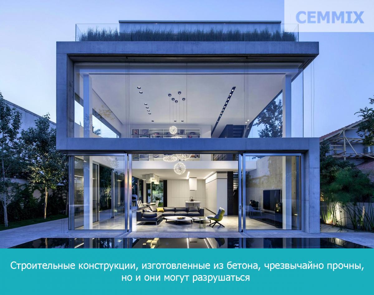 Строительные конструкции, изготовленные из бетона, чрезвычайно прочны, но и они могут разрушаться