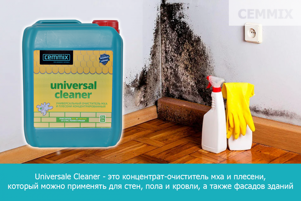 Universale Cleaner