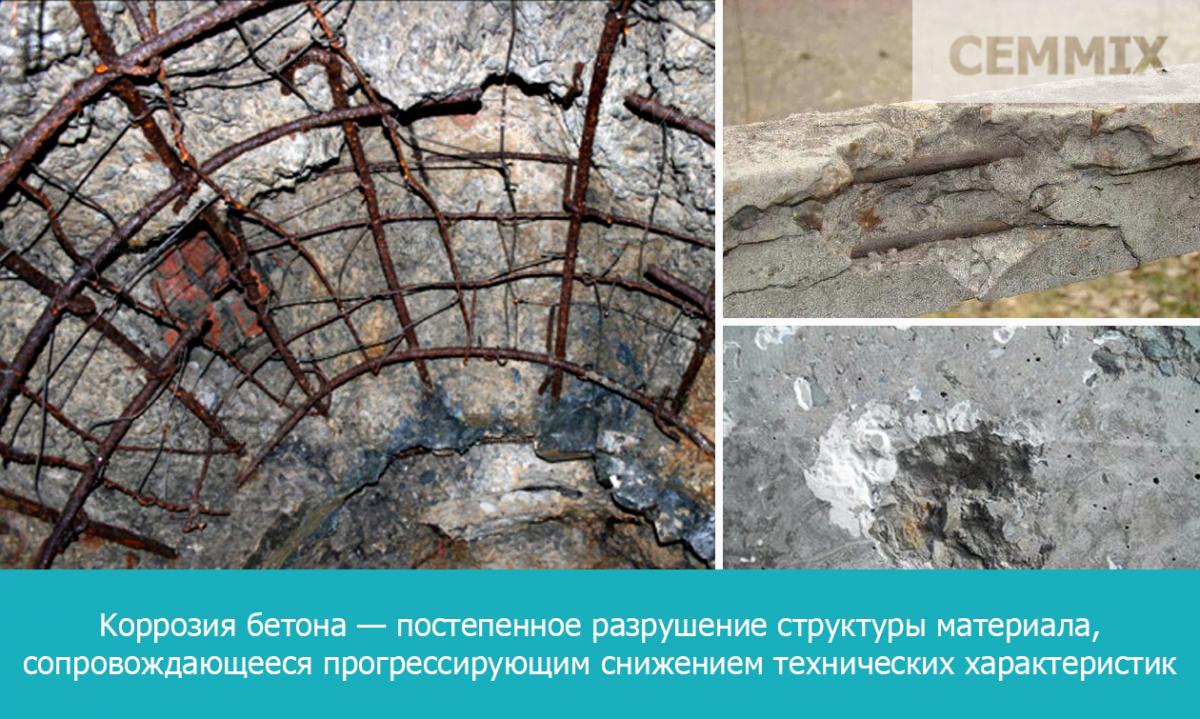 Kоррозия бетона — постепенное разрушение структуры материала, сопровождающееся прогрессирующим снижением технических характеристик