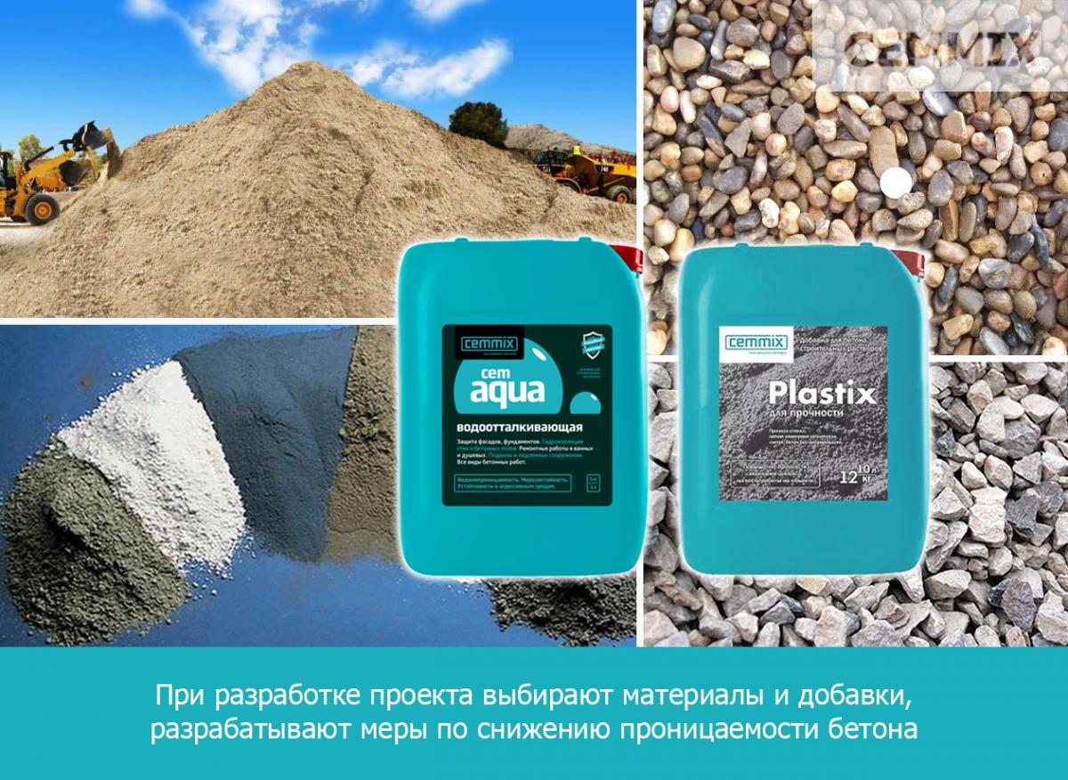 При разработке проекта выбирают материалы и добавки, разрабатывают меры по снижению проницаемости бетона