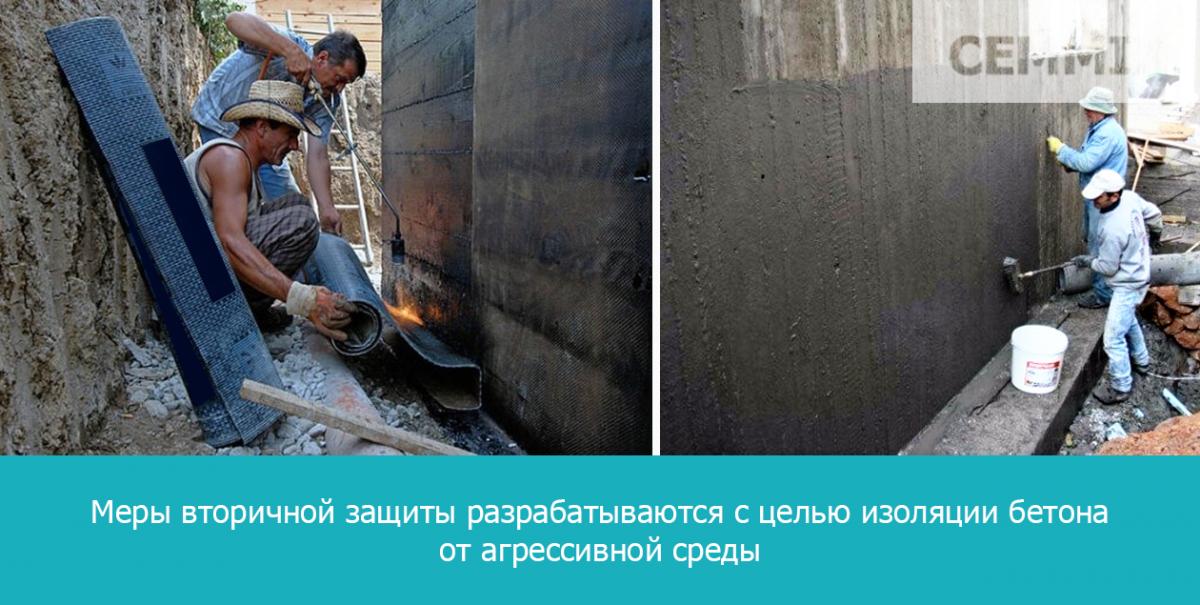Меры вторичной защиты разрабатываются с целью изоляции бетона от агрессивной среды