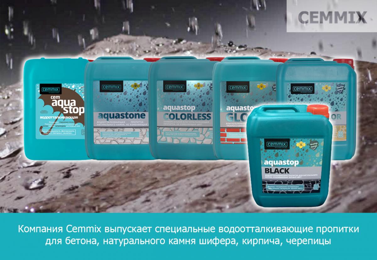 Компания Cemmix выпускает специальные водоотталкивающие пропитки для бетона, натурального камня шифера, кирпича, черепицы