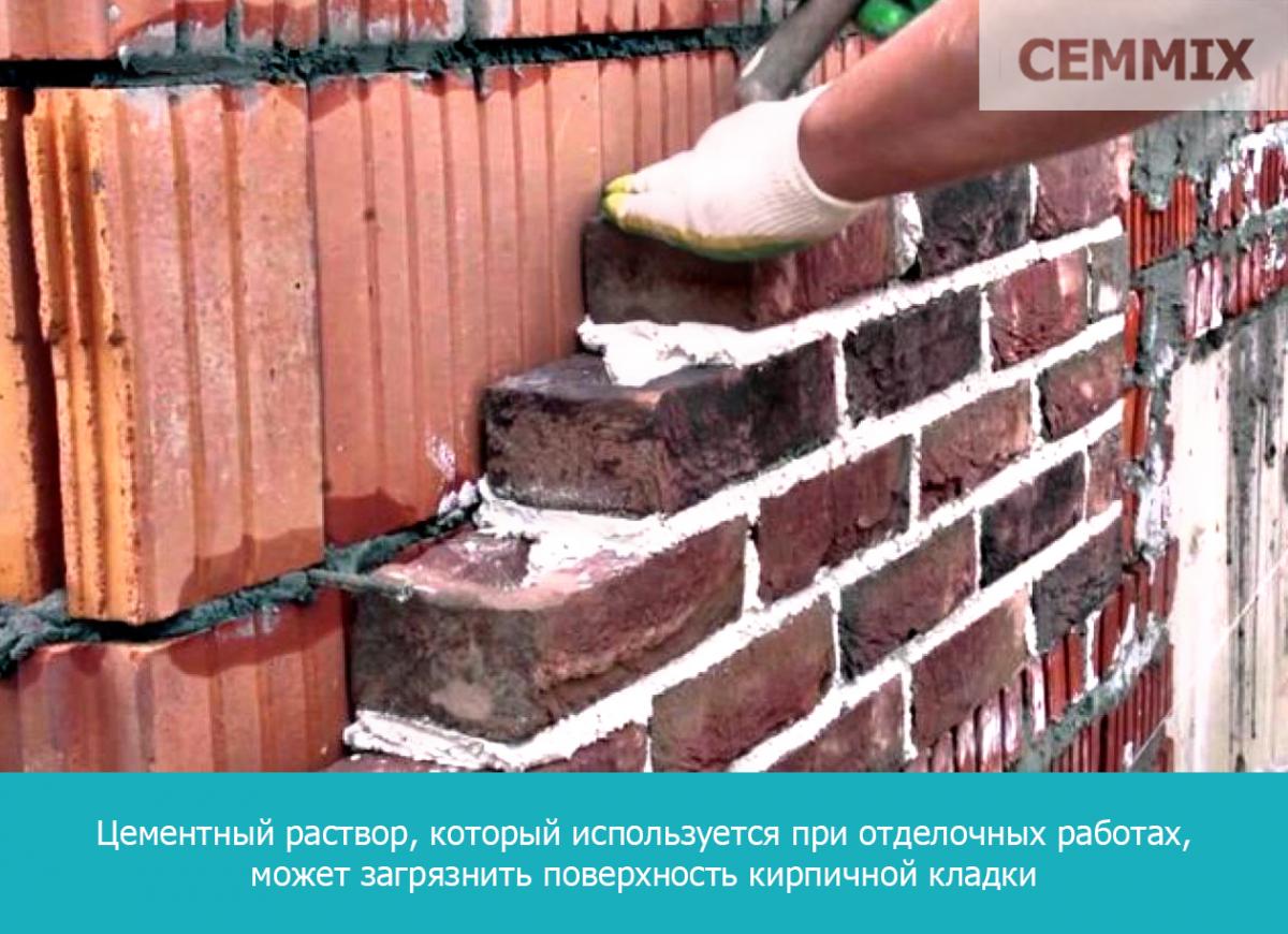 Цементный раствор, который используется при отделочных работах, может загрязнить поверхность кирпичной кладки