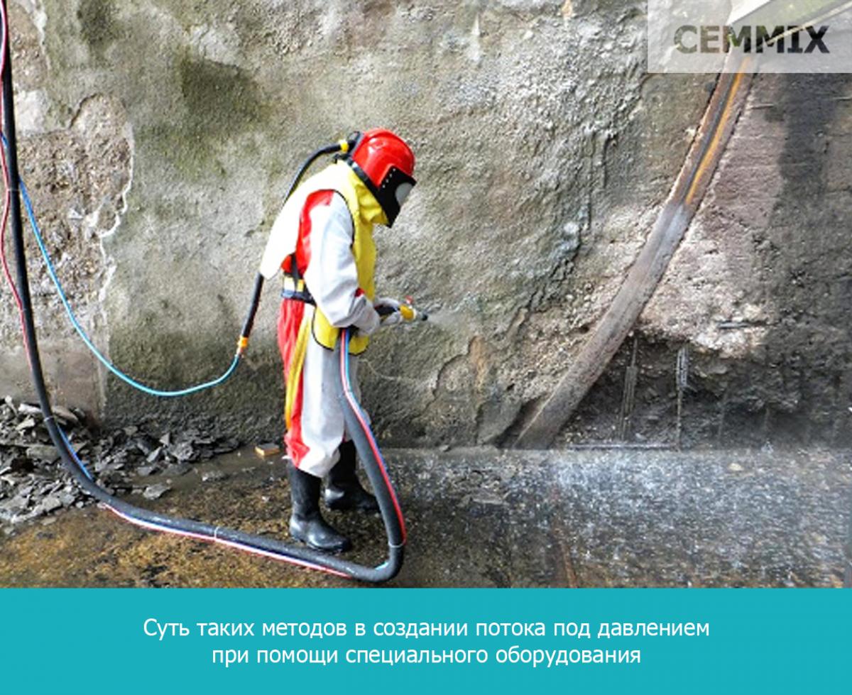 Суть таких методов в создании потока под давлением при помощи специального оборудования