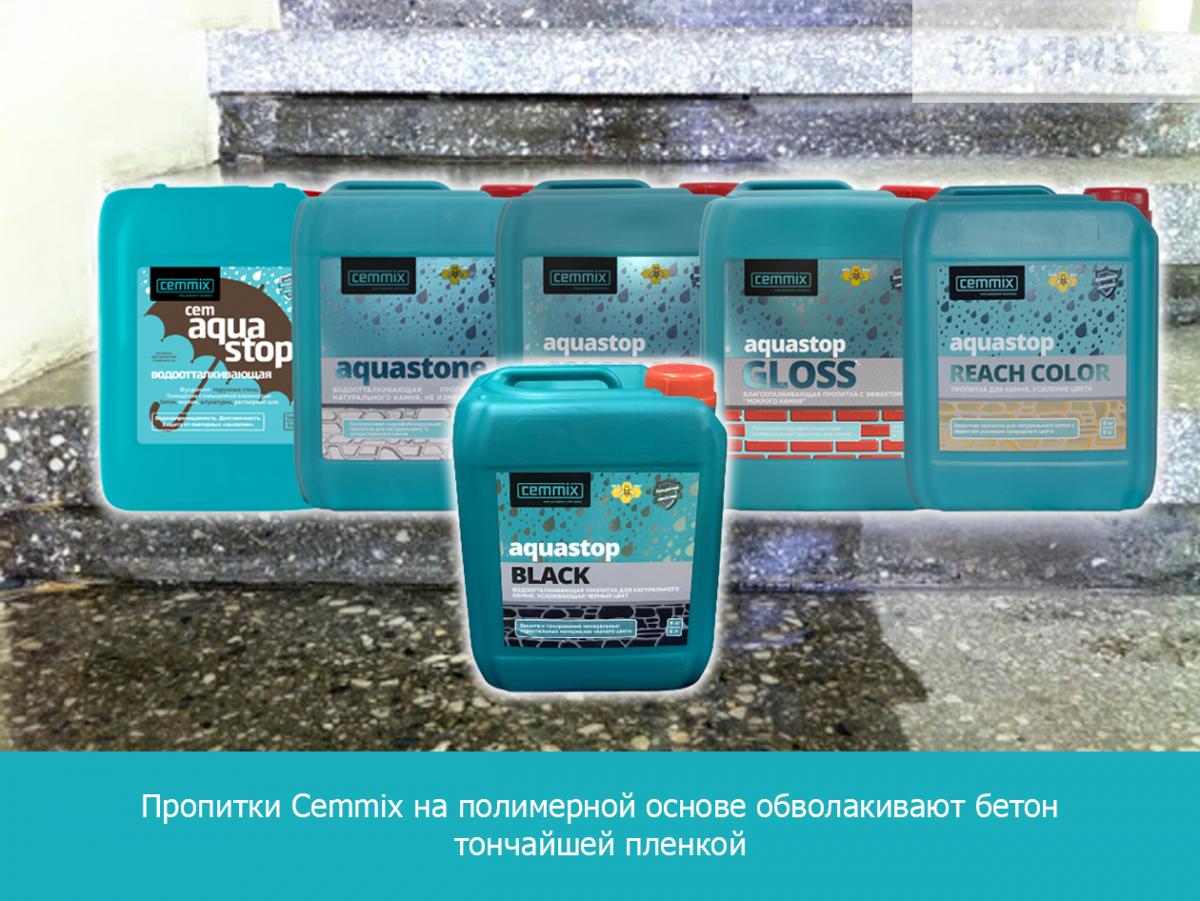 Пропитки Cemmix на полимерной основе обволакивают бетон тончайшей пленкой