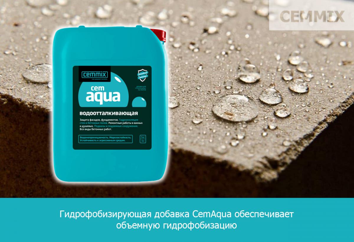 Гидрофобизирующая добавка CemAqua на основе полимеров обеспечивает объемную гидрофобизацию