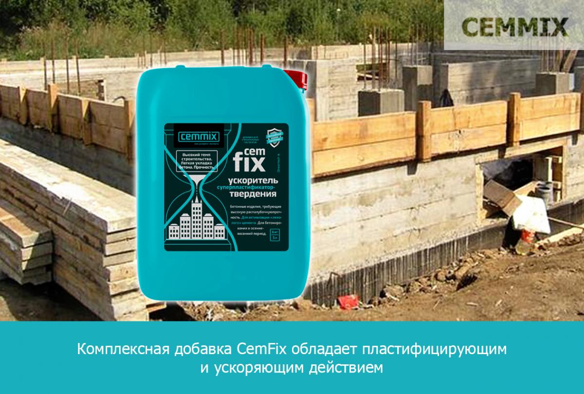 Комплексная добавка CemFix обладает пластифицирующим и ускоряющим действием