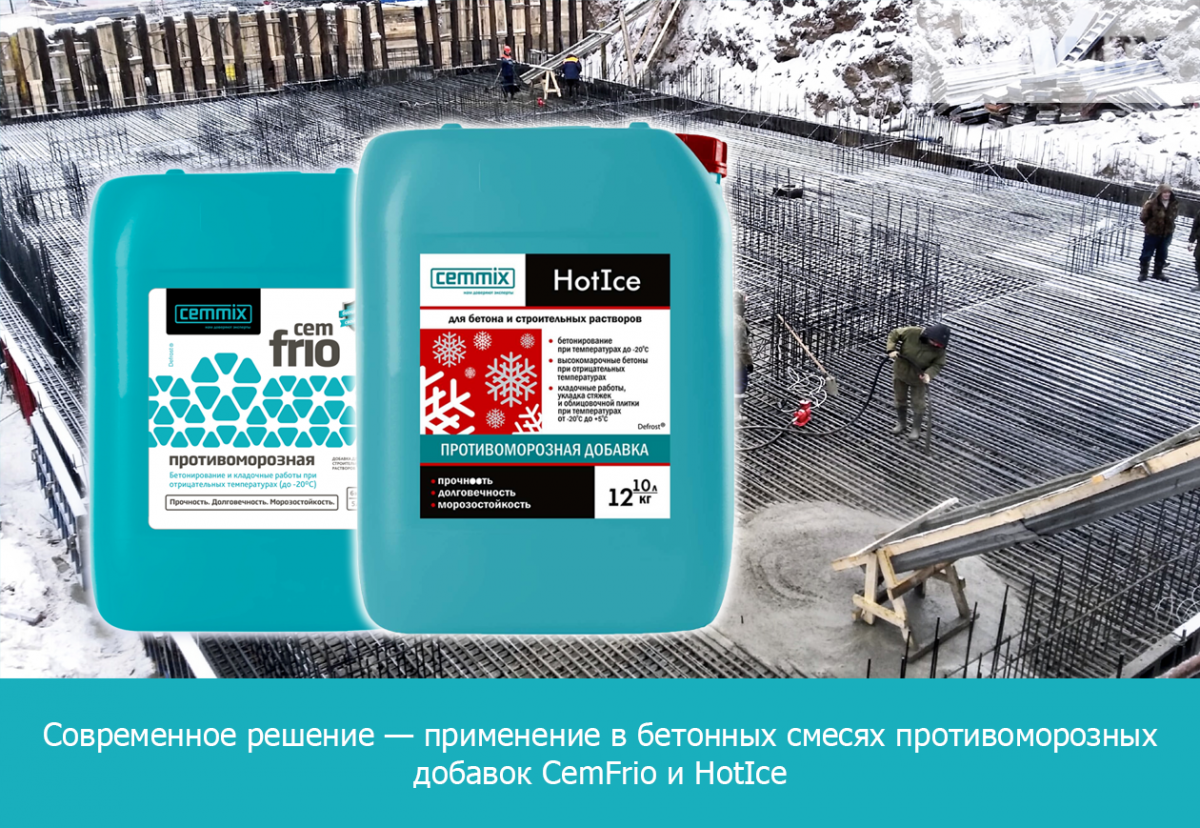Современное решение — применение в бетонных смесях противоморозных добавок CemFrio и HotIce