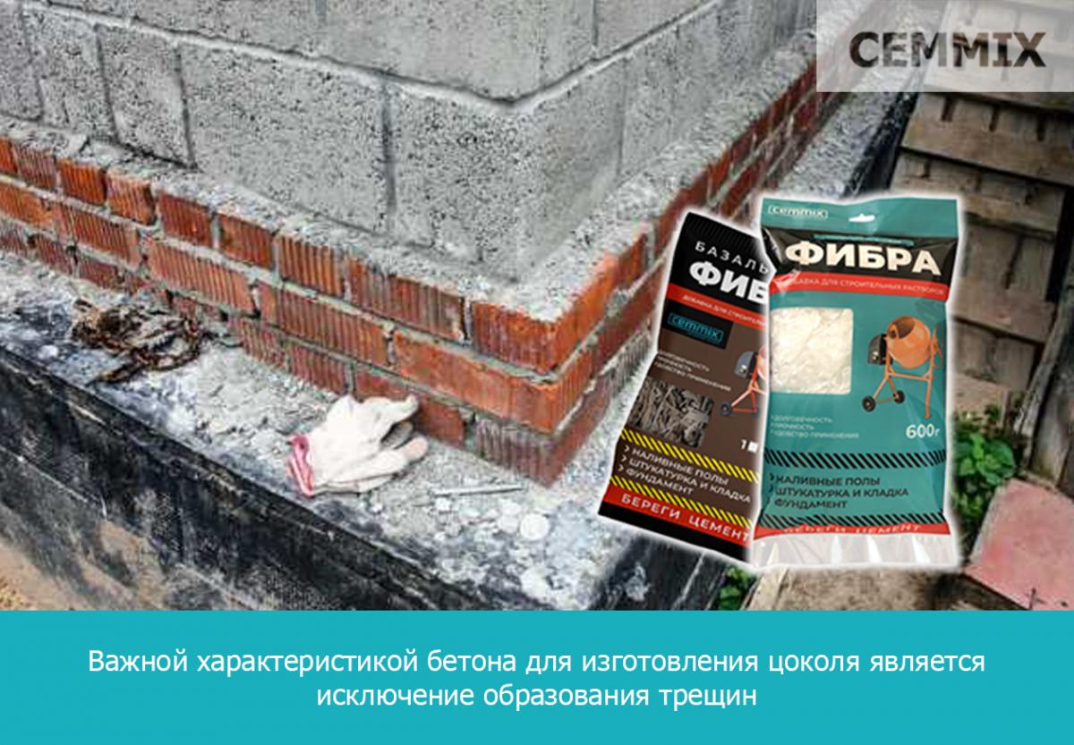 Важной характеристикой бетона для изготовления цоколя является исключение образования трещин