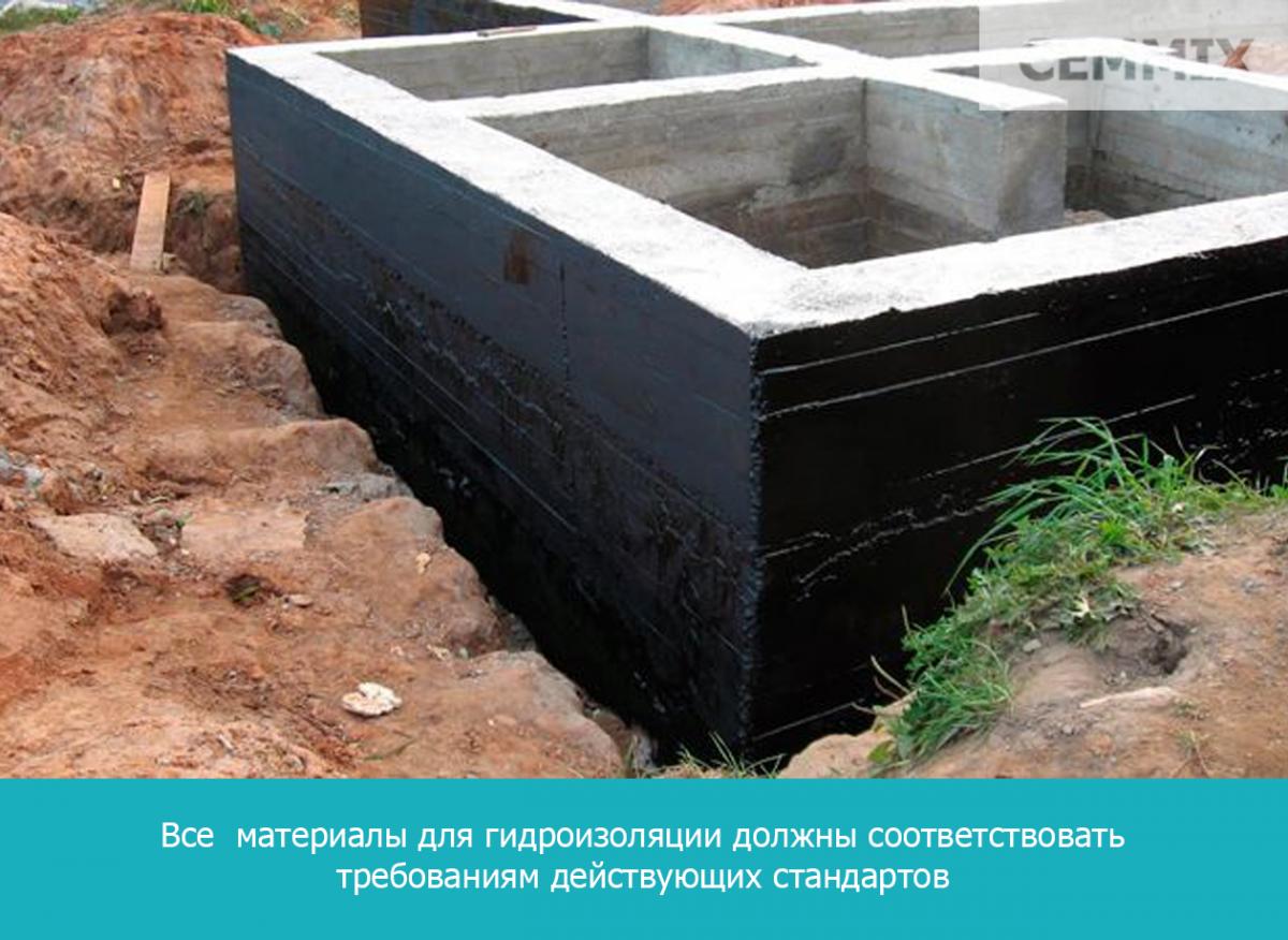 Все  материалы для гидроизоляции должны соответствовать требованиям действующих стандартов