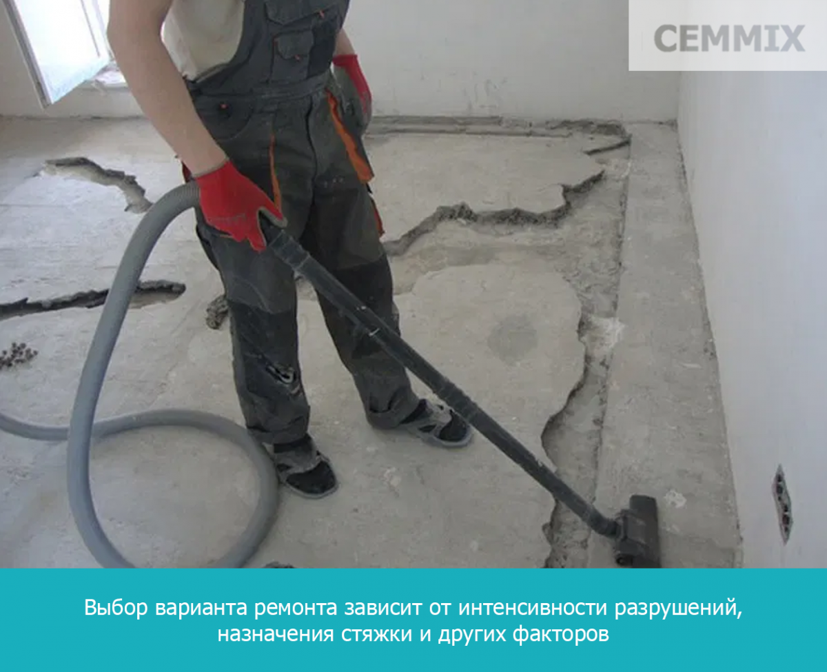 Выбор варианта ремонта зависит от интенсивности разрушений, назначения стяжки и других факторов