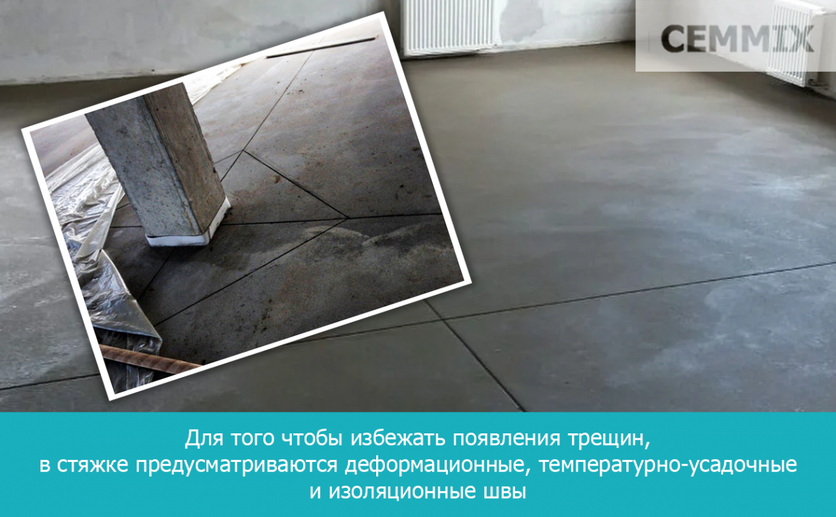 Для того чтобы избежать появления трещин, в стяжке предусматриваются деформационные, температурно-усадочные и изоляционные швы