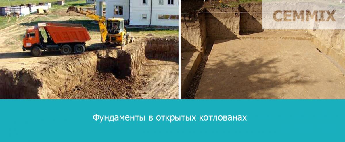 Фундаменты в открытых котлованах