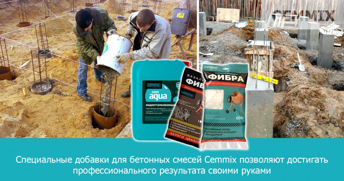 Специальные добавки для бетонных смесей Cemmix позволяют достигать профессионального результата своими руками