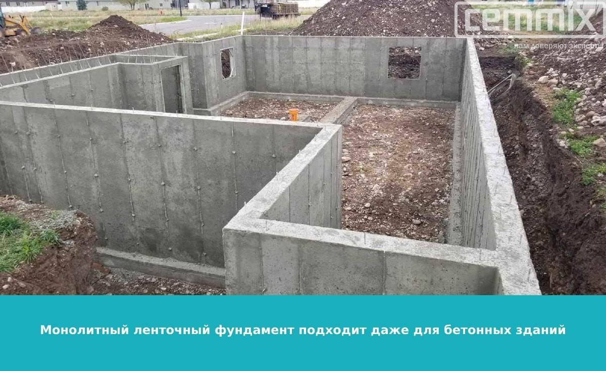 Монолитный ленточный фундамент подходит даже для бетонных зданий