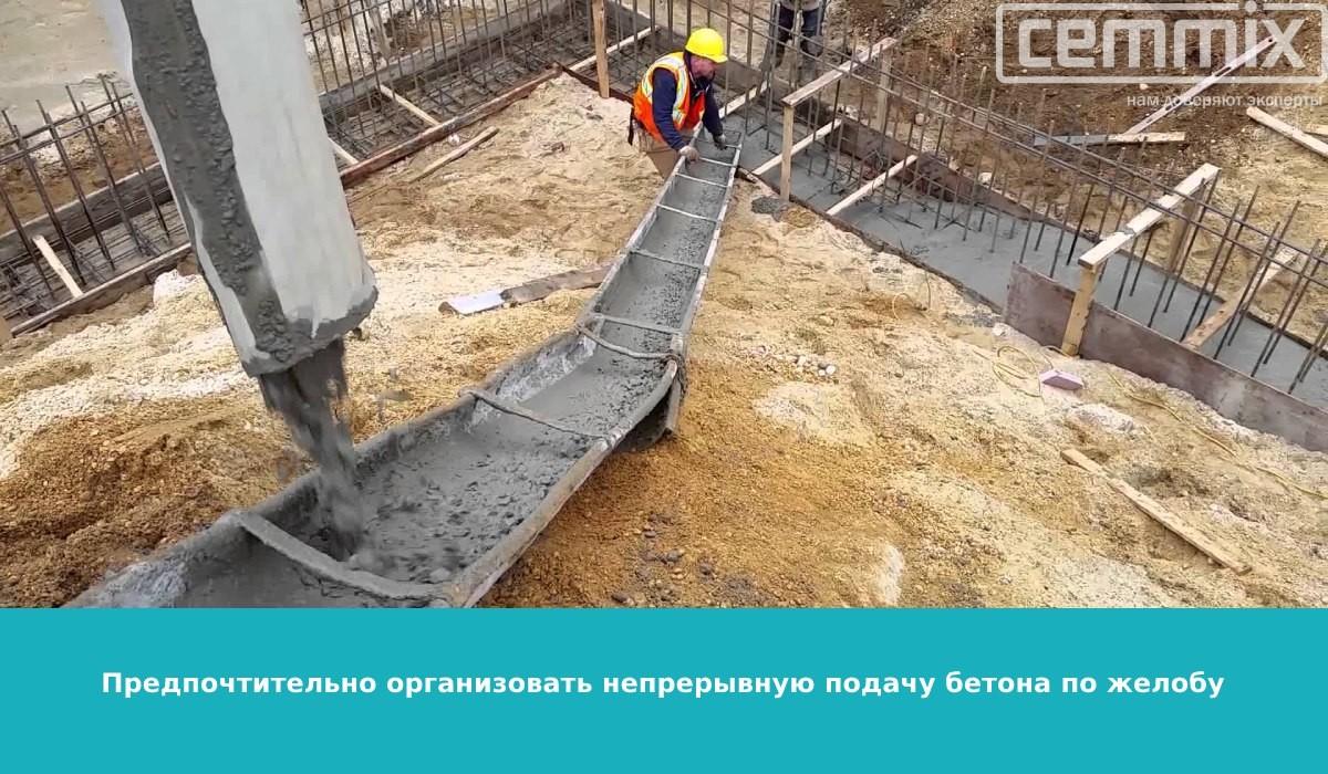 Предпочтительно организовывать непрерывную подачу бетона по желобу