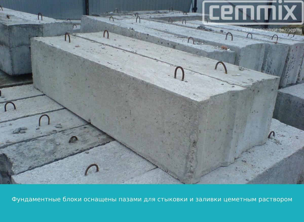 Фундаментные блоки оснащены пазами для стыковки и заливки цементным раствором