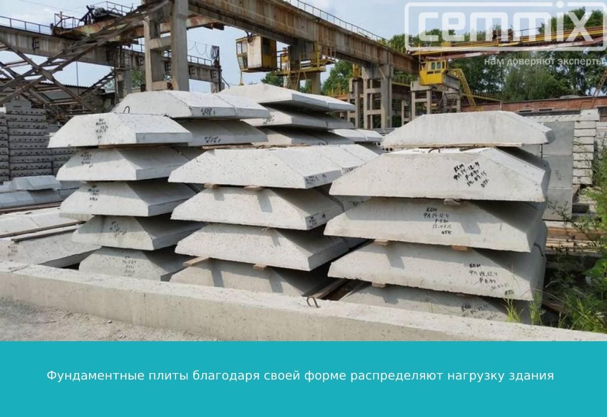 Фундаментные плиты благодаря своей форме распределяют нагрузку здания