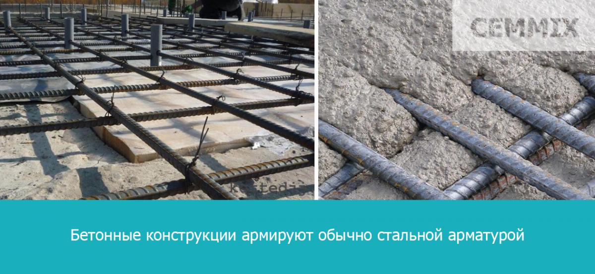 Бетонные конструкции армируют обычно стальной арматурой