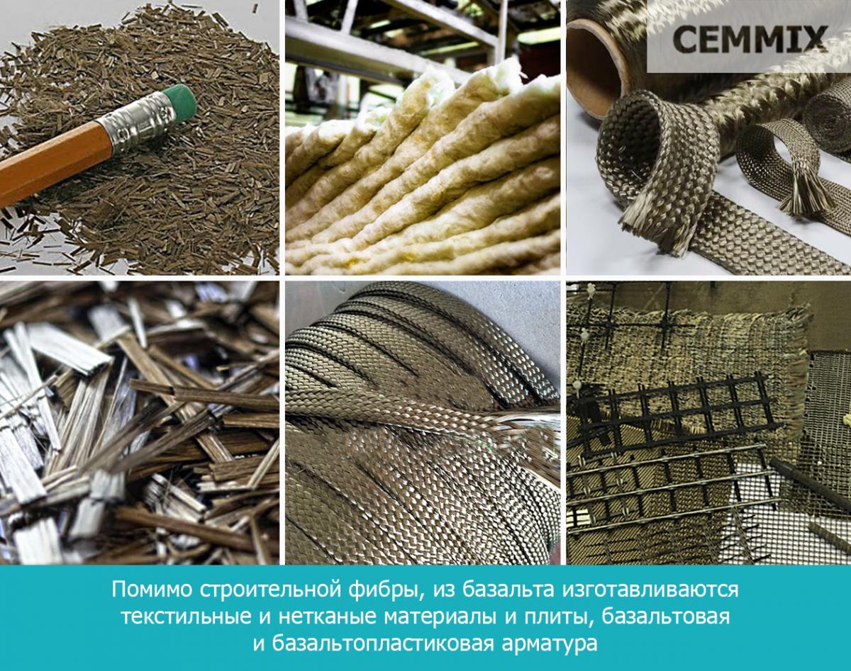 Помимо строительной фибры, из базальта изготавливаются текстильные и нетканые материалы и плиты, базальтовая и базальтопластиковая арматура