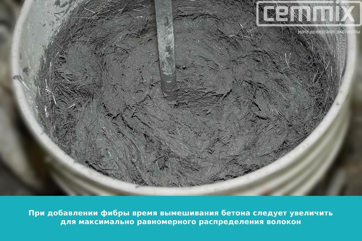 Вымешивание бетона с фиброй - продолжительный процесс