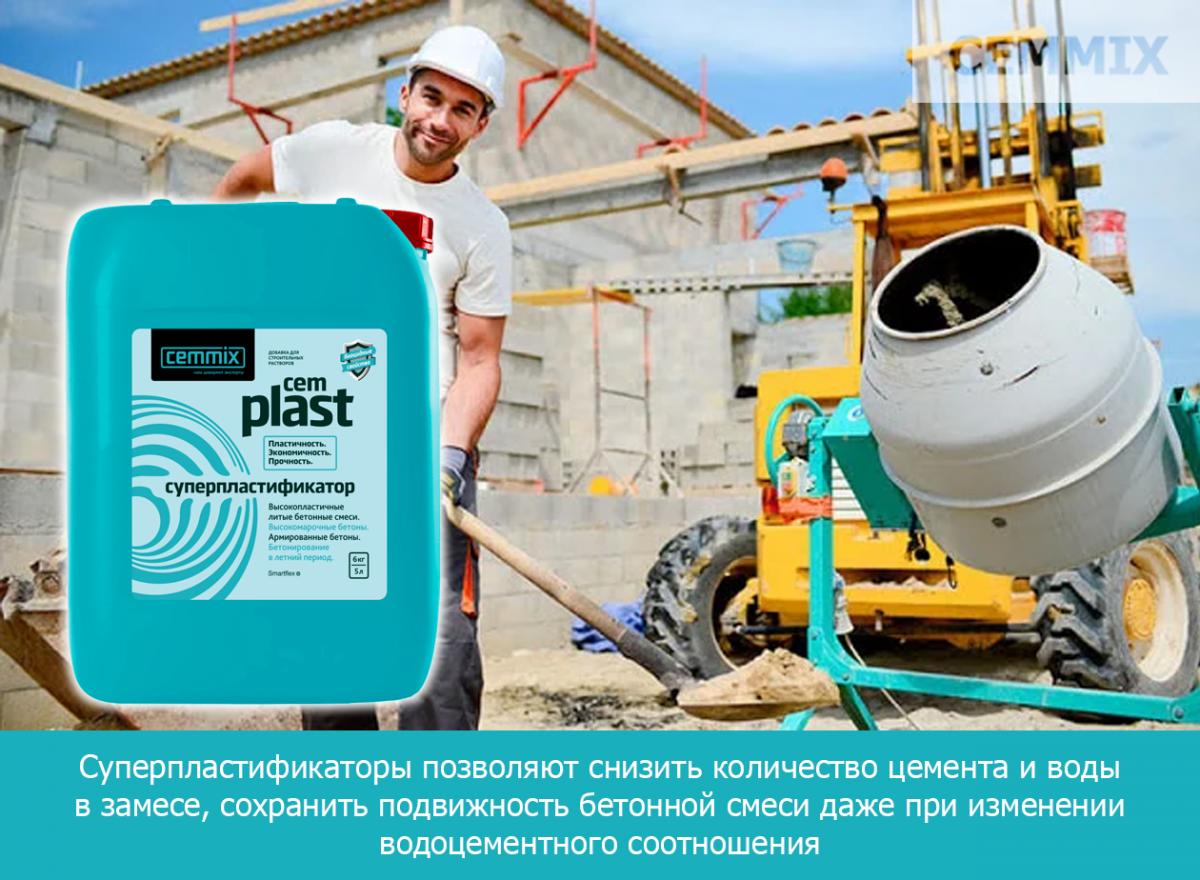 Суперпластификаторы позволяют снизить количество цемента и воды в замесе, сохранить подвижность бетонной смеси даже при изменении водоцементного соотношения