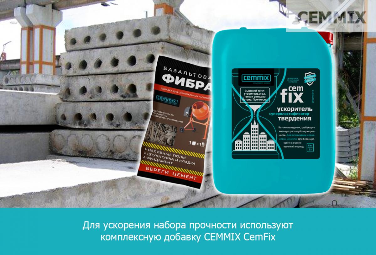 Для ускорения набора прочности используют комплексную добавку CEMMIX CemFix