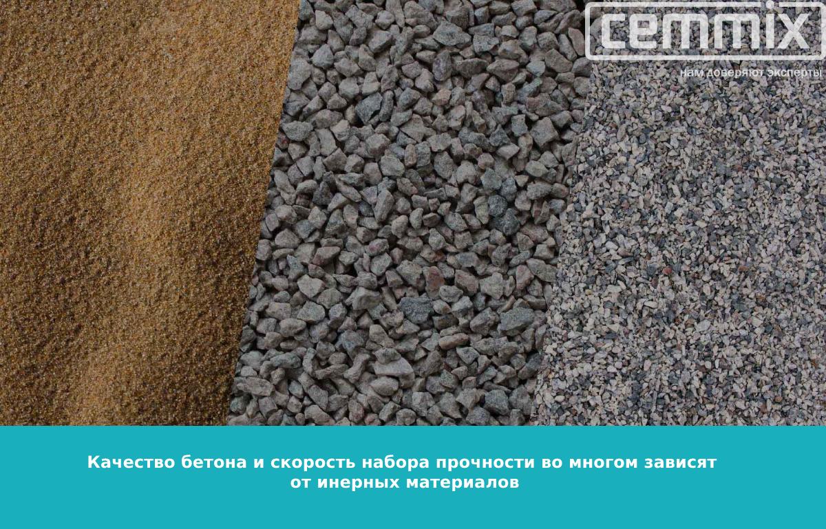 Инертные материалы - важный фактор итогового качества бетона