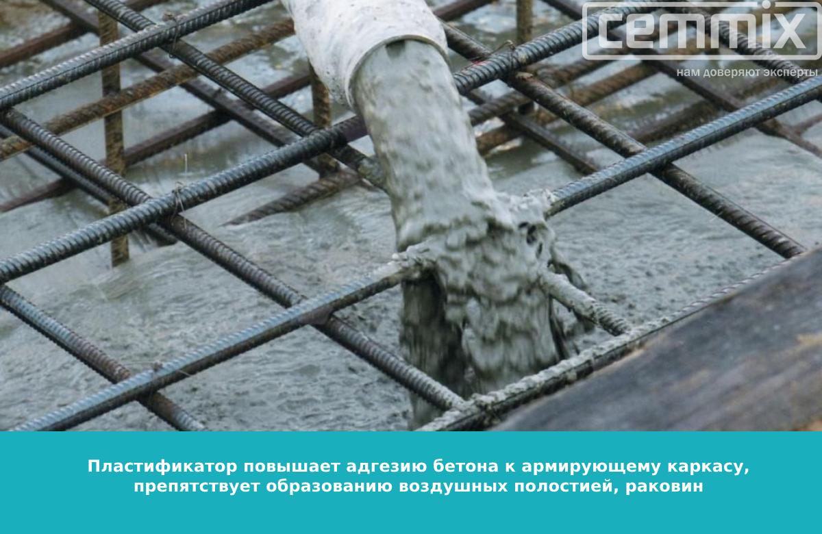 Пластификаторы повышают адгезию бетона к арматуре