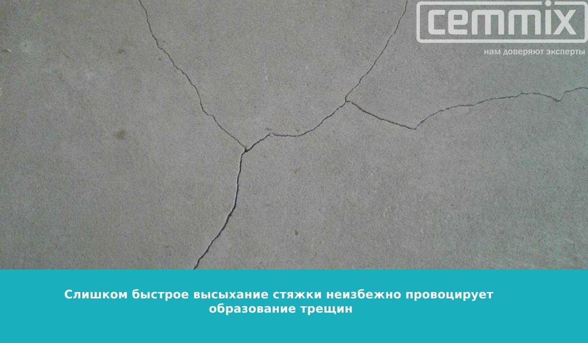 Трещины - самый распространенный дефект бетонного пола