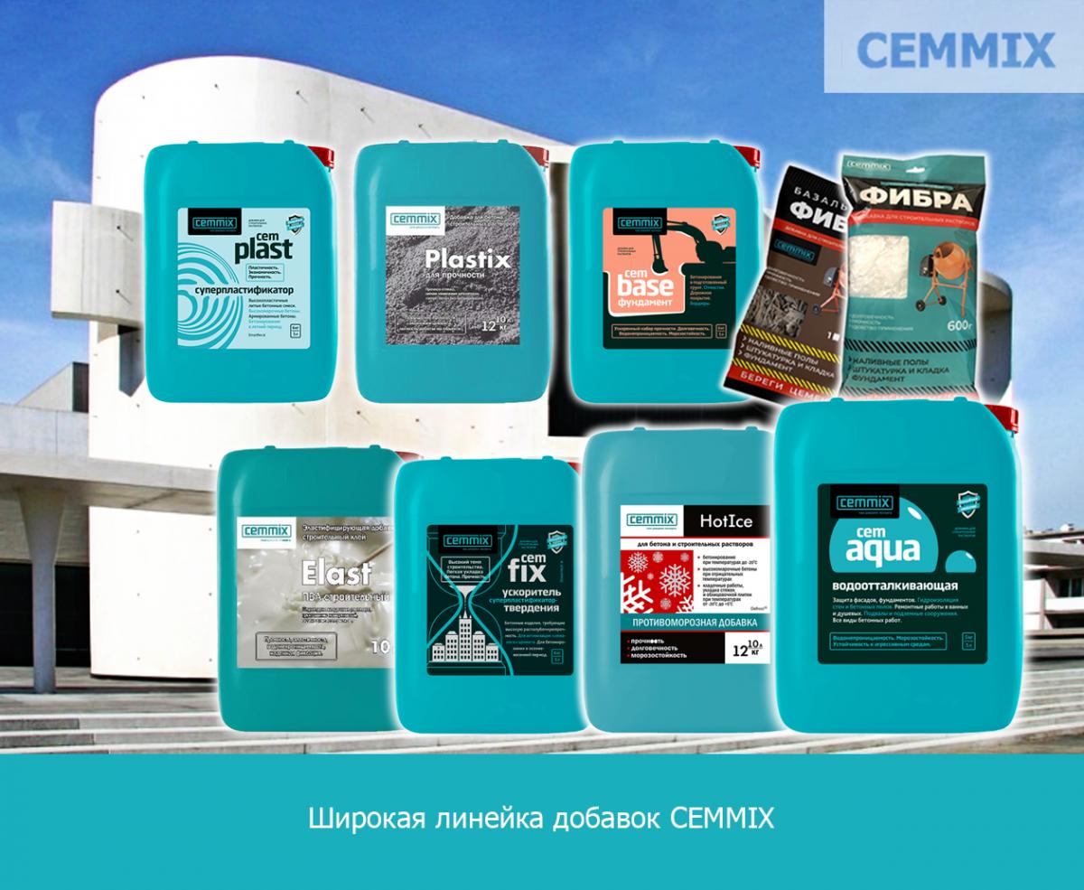 Широкая линейка добавок CEMMIX