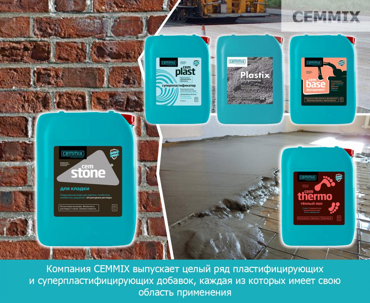 Компания CEMMIX выпускает целый ряд пластифицирующих и суперпластифицирующих добавок, каждая из которых имеет свою область применения