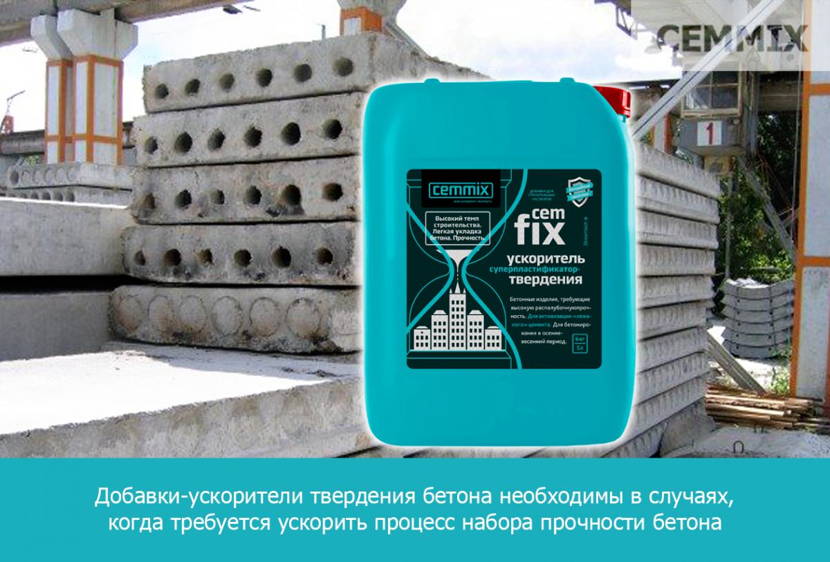 Добавки-ускорители твердения бетона необходимы в случаях, когда требуется ускорить процесс набора прочности бетона