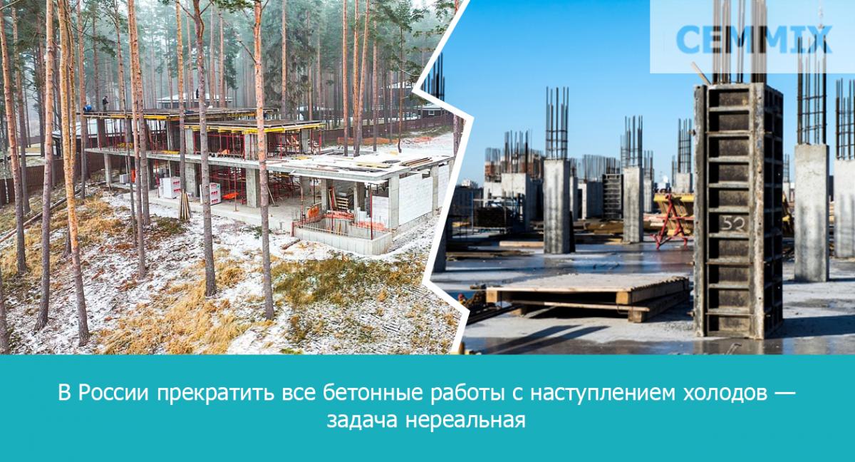 В России прекратить все бетонные работы с наступлением холодов — задача нереальная