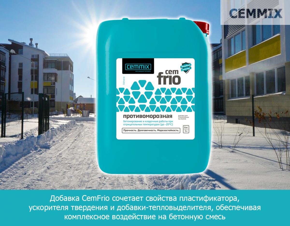Добавка CemFrio сочетает свойства пластификатора, ускорителя твердения и добавки-тепловыделителя, обеспечивая комплексное воздействие на бетонную смесь