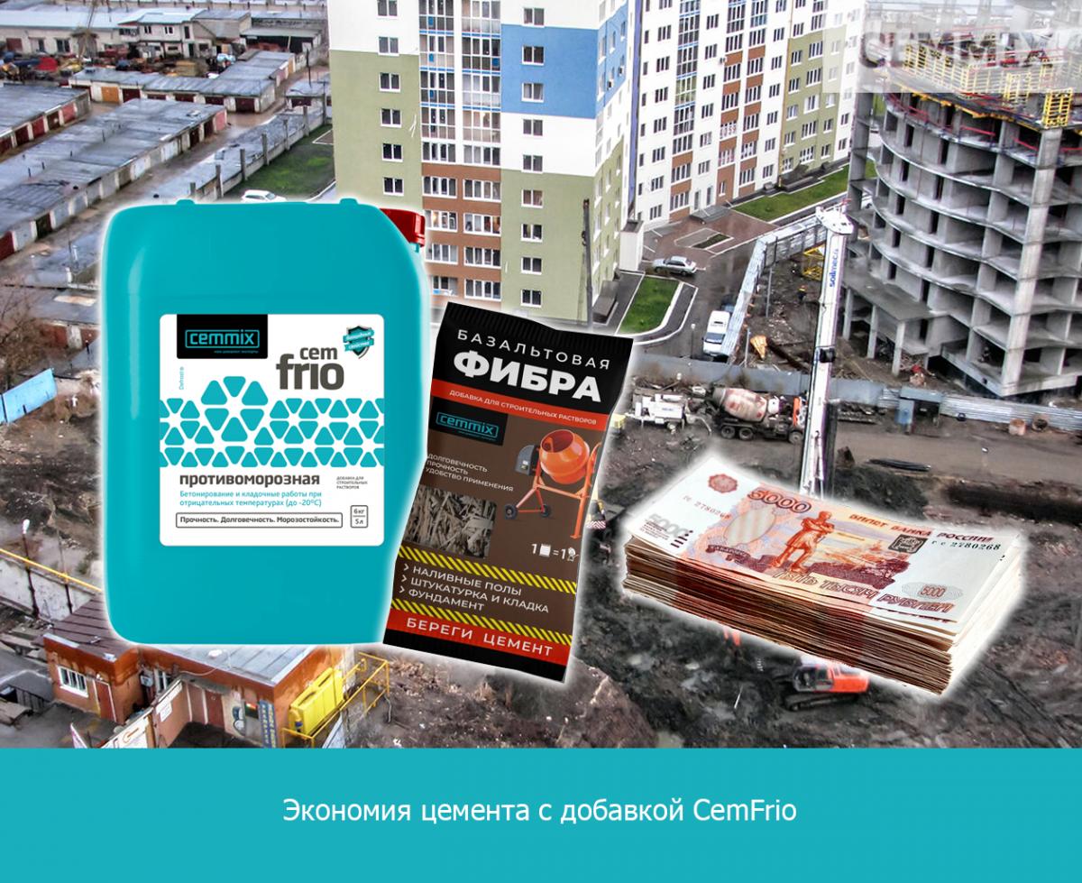 Экономия цемента с добавкой CemFrio