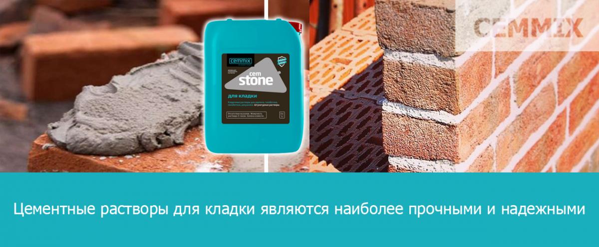 Цементные растворы для кладки являются наиболее прочными и надежными