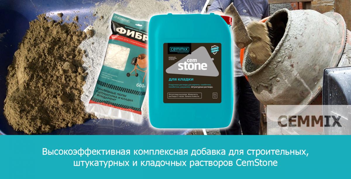 Высокоэффективная комплексная добавка для строительных, штукатурных и кладочных растворов CemStone полностью заменяет в составе раствора известь, глину и другие минеральные либо органические пластификаторы