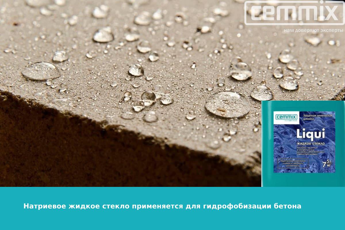 Натриевое жидкое стекло - гидрофобный материал