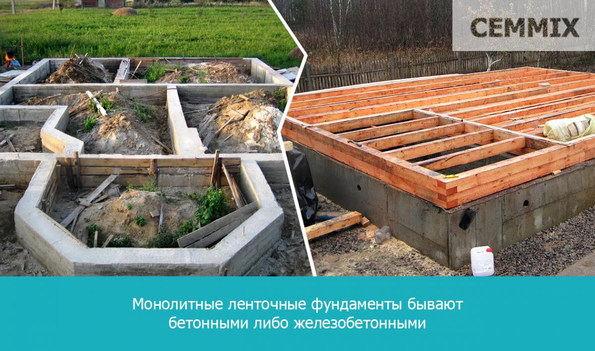 Монолитные ленточные фундаменты бывают бетонными либо железобетонными